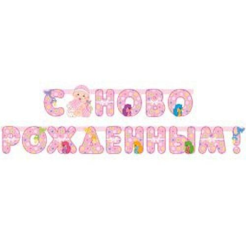 Гирлянда - буквы Новорожденный С новорожденным! девоч 210см