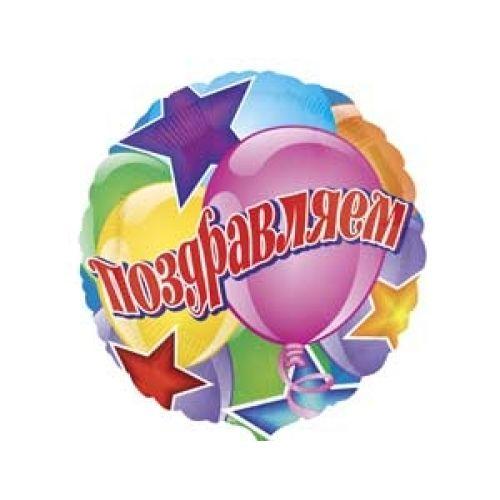 Ф. Круг (с рис) (18''/46 см) С днем рождения - Поздравляем шары и звезды -