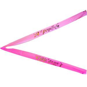 Лента на резинке Я Родилась розовая