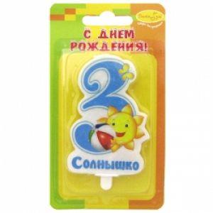 """Свечи - Свеча Цифра """"3"""" Солнышко голубая 9см"""