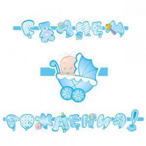 Гирлянда - буквы С Днем Рождения Малыш голубая 260см