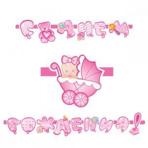 Гирлянда - буквы С Днем Рождения Малыш розовая 260см