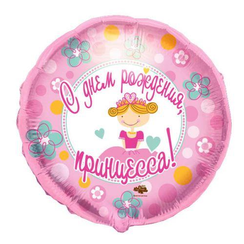 Ф. Круг (с рис) (18''/46 см) С днем рождения - Принцесса -; Розовый