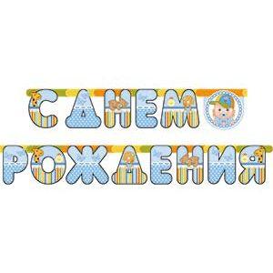 Гирлянда - буквы Новорожденный мальчик С ДР Малыш мальчик 210см