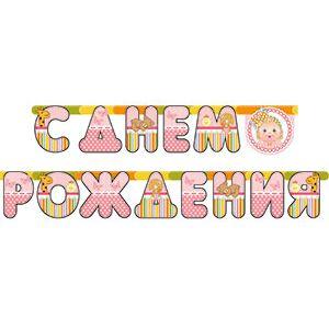 Гирлянда - буквы Новорожденная девочка С ДР Малыш девочка 210см
