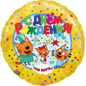Ф. Круг (с рис) (18''/46 см) С днем рождения - Три кота -; Желтый