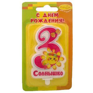 """Свечи - Свеча Цифра """"3"""" Солнышко розовая 9см"""
