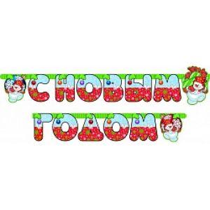 Гирлянда - буквы С Новым Годом, С НГ Снеговик, 210см