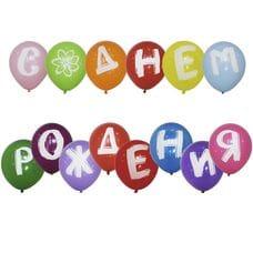"Л. Шар (с рис) (10""/25 см) С днем рождения4 - С Днем Рождения Шары-Буквы 14Шт -"