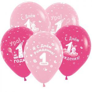 Л. Шар (с рис) (12''/30 см) Новорожденные девочки - С Днем Рождения 1 Годик Девочка -; Ассорти
