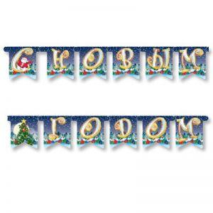 Гирлянда - флажки С Новым Годом, С НГ Домики в снегу 210см
