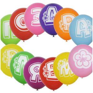 """Л. Шар (с рис) (10""""/25 см) С днем рождения5 - Поздравляем  Шары-Буквы 14Шт -"""