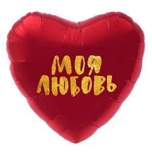 Ф. Сердце (с рис) (18''/46 см) Любовь - Моя Любовь (золотой глиттер) -; Красный