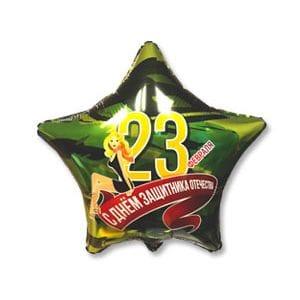 Ф. Звезда (с рис) (18''/46 см) 23 Февраля - С Днем Защитника Отечества -; Зеленый