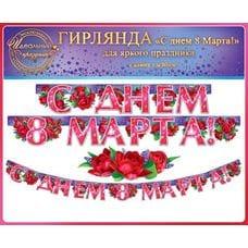 Гирлянда - буквы 8 Марта 180см