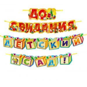 Гирлянда - буквы До свидания, детский сад!, 330см