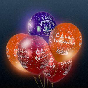 """Светящиеся шарики """"С Днем рождения"""""""