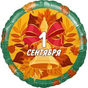 Ф. Круг (с рис) (18''/46 см) 1 сентября - 1 Сентября (колокольчик и листья) -; Зеленый