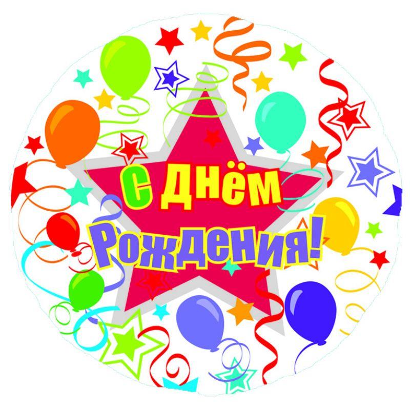 Смешные картинки с днем рождения для детей, картинки новый год
