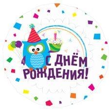Ф. Круг (с рис) (18''/46 см) С днем рождения - Сова -