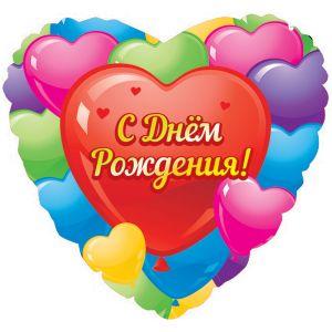 Ф. Сердце (с рис) (18''/46 см) С днем рождения - Разноцветные сердца -