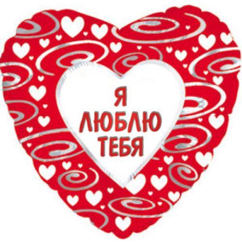 Ф. Сердце (с рис) (18''/46 см) - Сердце, в узорах на русском языке (эксклюзив) -