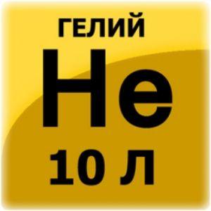 Гелий 10л, (150 атм) для воздушных шаров ( без баллона и оборудования)