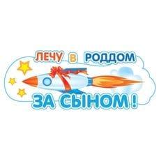 """Наклейка """"Лечу в Роддом за сыном!"""", 460*170м"""