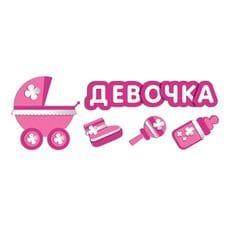 """Наклейка """"Коляска-Девочка"""", 480*160мм"""