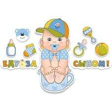 Наклейка ЕДУ ЗА СЫНОМ Малыш
