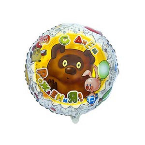 Ф. Круг (с рис) (18''/46 см) С днем рождения - Винни-Пух -