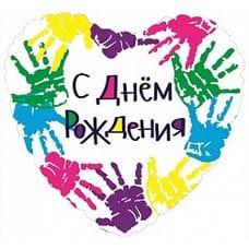 Ф. Сердце (с рис) (18''/46 см) С днем рождения - Разноцветные ручки -