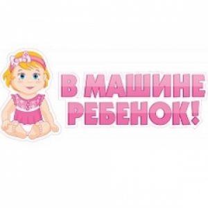 """Наклейка """"В машине Ребенок!"""" (девочка) 110*440мм"""
