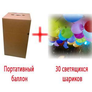 Набор: Портативный баллон +  30 ленточки + 30 светящихся шариков без обработки