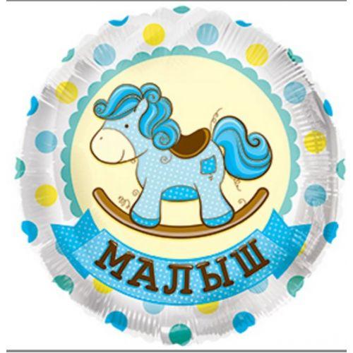 Ф. Круг (с рис) (18''/46 см) Новорожденные мальчики - Лошадка для мальчика -; Голубой
