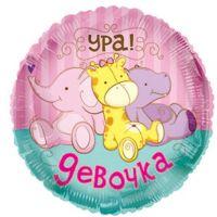 Ф. Круг (с рис) (18''/46 см) Новорожденные девочки - Игрушки девочка -; Розовый