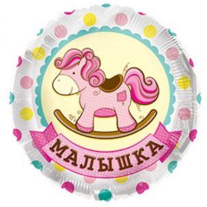 Ф. Круг (с рис) (18''/46 см) Новорожденные девочки - Лошадка для девочки -; Розовый