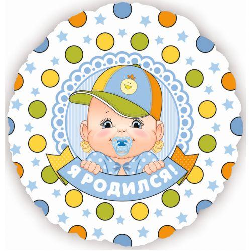 Ф. Круг (с рис) (18''/46 см) Новорожденные мальчики - Я родился (мальчик) -