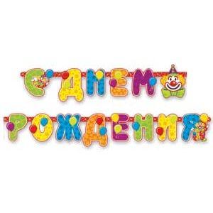 Гирлянда - буквы С Днем Рождения С ДР Клоун 225см
