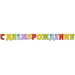 Гирлянда - буквы С Днем Рождения С ДР Торт 210см