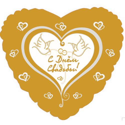 Ф. Сердце (с рис) (18''/46 см) Свадьба - С Днем Свадьбы - Голуби -